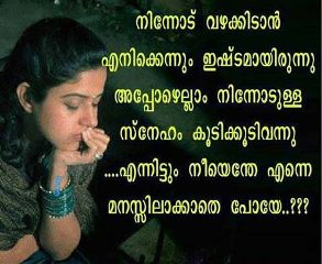 see malayalam love quotes profile and image collections on